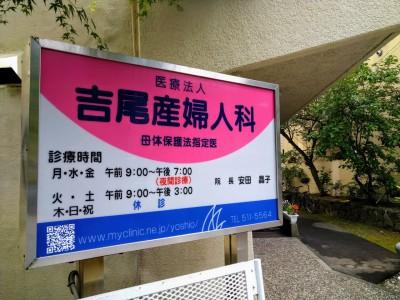 産婦人科 吉尾医院のホームページへようこそ